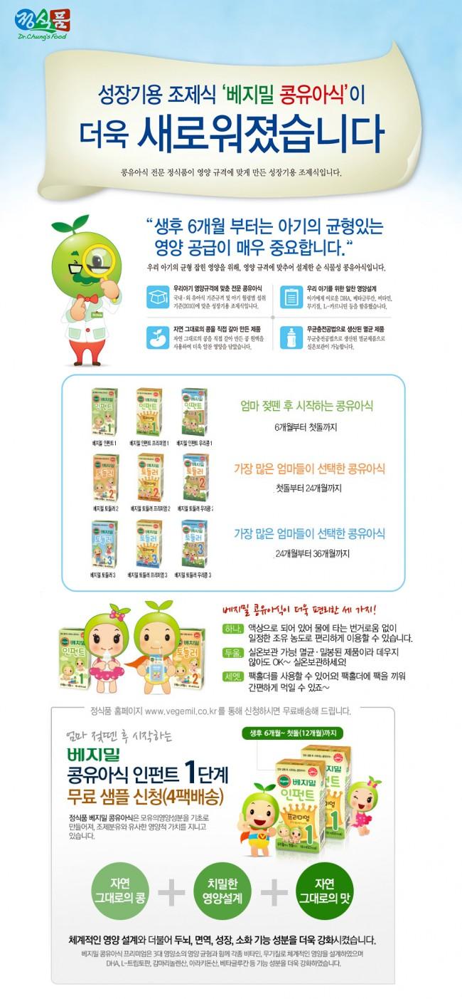 정식품_브랜드소개.jpg